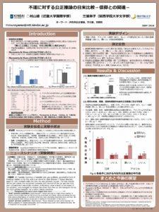 jssp2016_poster_murayama_vertical